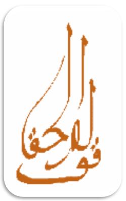 qulhu al haq